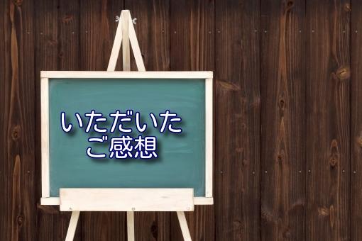 【ロジカルイット講座の感想】