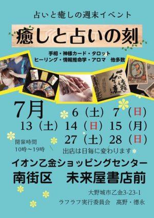 大野城のイベントに初出店します!