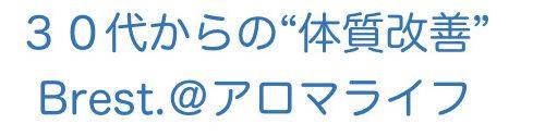 """30代からの""""体質改善""""@アロマライフ〜【福岡・北九州】嗅覚反応分析のBrest.〜"""