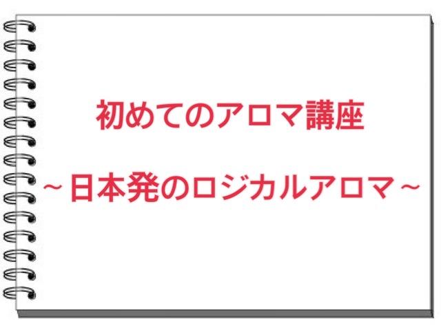 嗅覚反応分析体験つき!初めてのアロマ講座〜日本発のロジカルアロマ〜